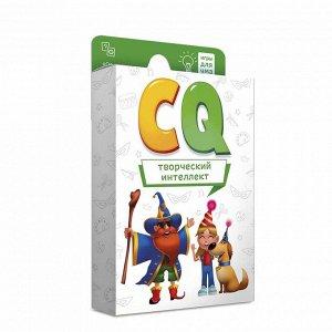 Игра карточная. Серия Игры для ума. CQ Творческий интеллект. 40 карточек. 8*12 см. ГЕОДОМ