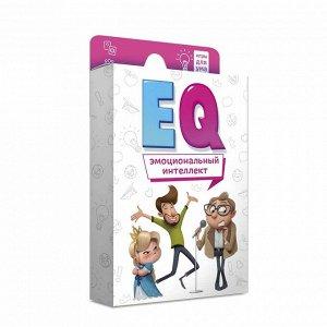 Игра карточная. Серия Игры для ума. ЕQ Эмоциональный интеллект. 40 карточек. 8*12 см. ГЕОДОМ