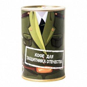 Кофе Для защитника отечества