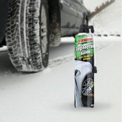 Всё для авто 🚗 Уход за салоном и кузовом! — Аварийные герметики для колёс — Химия и косметика