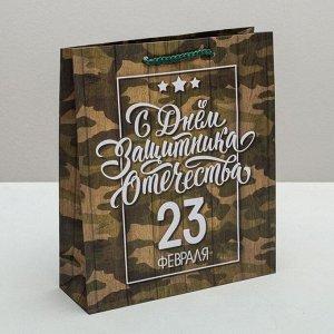 Пакет ламинированный вертикальный «С днём Защитника Отечества, 23 февраля», ML 23 ? 27 ? 8 см