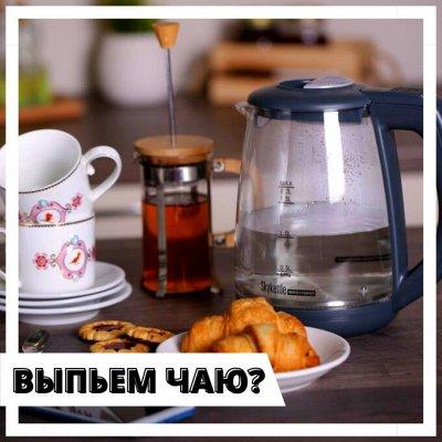 *Хит продаж*Столик-подставка под ноутбук* — Чайники и кофемолки — Электрические чайники и термопоты