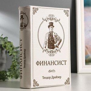 "Сейф-книга ""ФИНАНСИСТ"", 5,5х17х24 см, ключевой замок"