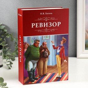 "Сейф-книга ""Ревизор"", 5,5х15,5х24 см, ключевой замок"