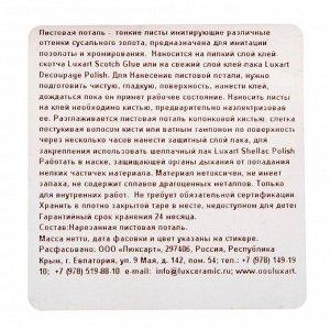Поталь в книжке 14х14 см, 10 листов, Lu*art Deco Potal, цвет золото шампань PL03V0010