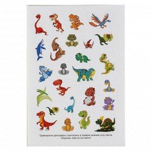 Альбом наклеек «Динозавры», 4 стр.