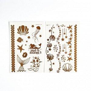 Детские татуировки-переводки, 10?15 см, набор 2 листа, золото, «Русалочки, ракушки»