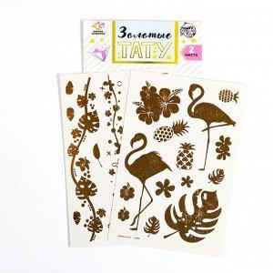 Детские татуировки-переводки, 10?15 см, набор 2 листа, золото, «Фламинго»