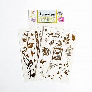 Детские татуировки-переводки, 10?15 см, набор 2 листа, золото, «Птички, растения»