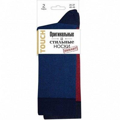 Колготки, чулки, носки от лучших брендов! Весь ассортимент — Носки Touch мужские. — Носки