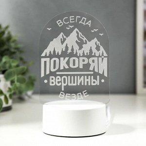 "Светильник ""Покоряй вершины"" LED RGB от сети 9,5х10,5х18 см"