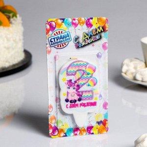 """Свеча для торта """"С Днём Рождения. цифра 2. розовый пони"""". 5?8.5 см"""