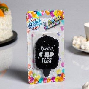 """Свеча для торта """"С Днём Рождения. Короче. с ДР тебя. с приколом"""". чёрная. 5?8.5 см"""