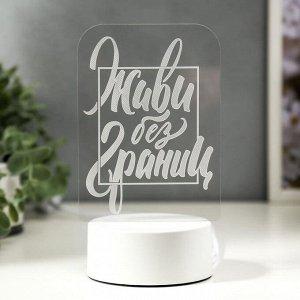 """Светильник """"Живи без границ"""" LED RGB от сети 9.5х11х19.5 см"""