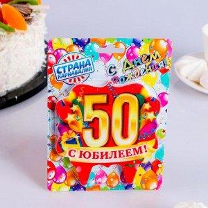 """Свеча для торта юбилейная """"50"""". золото. 10 х 10 см"""
