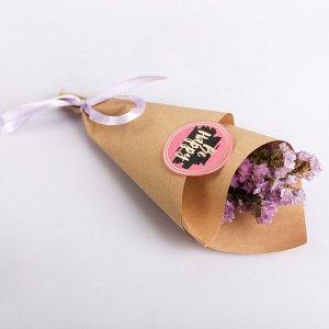 Букет из сухоцветов «Для тебя». 13 ? 21 ? 5 см