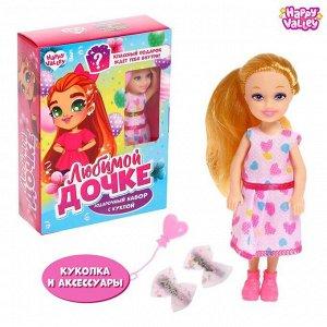 Подарочный набор с куклой и аксессуарами «Любимой дочке»