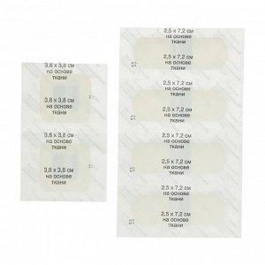 Лейкопластырь бактерицидный Верофарм набор 20 шт на тканной основе, белые