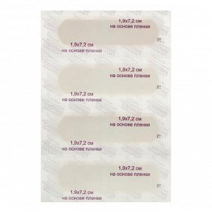 Лейкопластырь Унипласт бактерицидный амортизирующий набор 20 шт