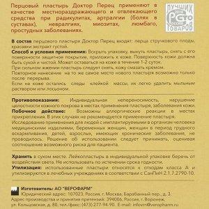 Лейкопластырь перцовый Доктор Перец набор 4 шт (10 х 18 - 2 шт,10 х 18 перф - 2 шт)