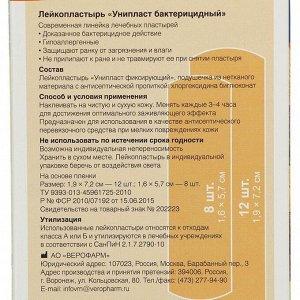 """Лейкопластырь бактерицидный Унипласт Детский """"Тачки"""" набор 20 шт"""