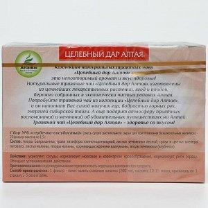 Чай травяной «Целебный дар Алтая», сердечно-сосудистый, 20 фильтр-пакетов по 1,5 г