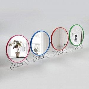 Зеркало складное-подвесное, двустороннее, с увеличением, d зеркальной поверхности 18,5 см, цвет МИКС