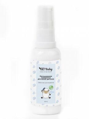 OZ!Baby  Несмываемая сыворотка для волос детская