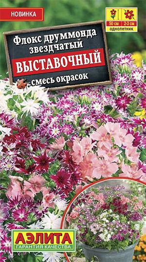 Флокс Выставочный, смесь окрасок (2023; 212.59.02)