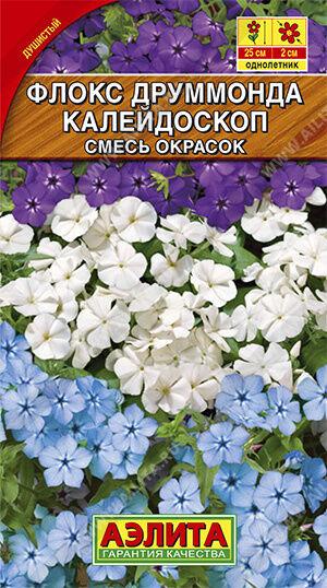 Флокс Калейдоскоп, смесь окрасок (2023; 212.17.07)