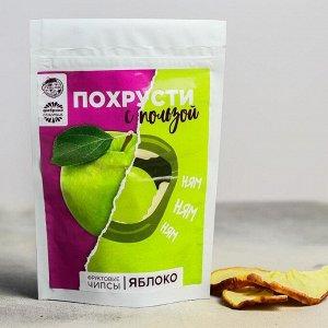 Чипсы из фруктов «Похрусти с пользой», яблоко, 25 г