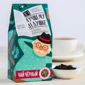 Чай чёрный «Лучшему дедушке», с чабрецом, 50 г