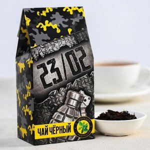Чай чёрный «23/02», с чабрецом, 50 гр.