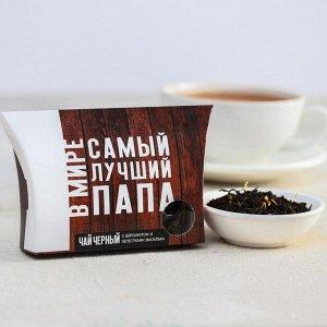 Чай чёрный «Самый лучший папа», с бергамотом и лепестками василька, 20 г