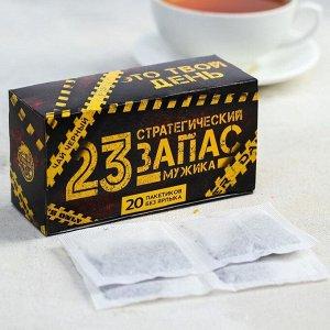 Чай чёрный «23.02. Запас мужика», 20 пакетиков, без ярлыка