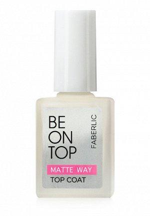 Матовое топ-покрытие Matte way