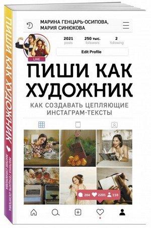 """Книга """"Пиши, как художник. Как создавать цепляющие инстаграм-тексты"""""""