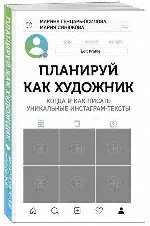 """Книга """"Планируй как художник. Когда и как писать уникальные инстаграм-тексты"""""""