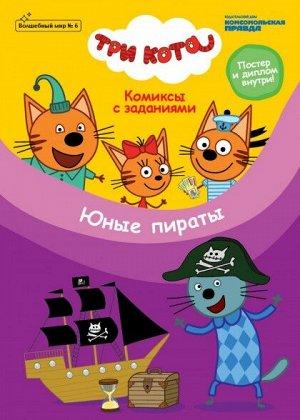 """Журнал """"Волшебный мир №6 декабрь 2020-январь 2021 г. Три кота. Юные пираты. Комиксы с заданиями"""