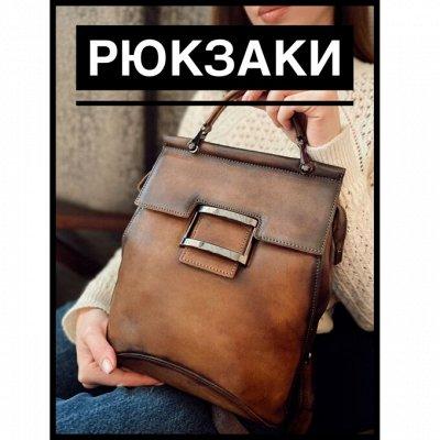 🎁Идеальный подарок! Натуральная кожа!🎁🎄 — Рюкзаки женские❗️Кожа, ручная работа❗️ — Рюкзаки