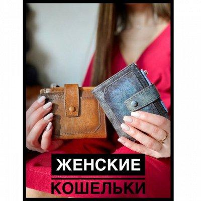 🎁Идеальный подарок! Натуральная кожа!🎁🎄 — Кошельки женские кожаные — Кошельки