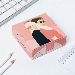 Бумага для записей в коробке LOVE, 250 листов 9 х 9 см