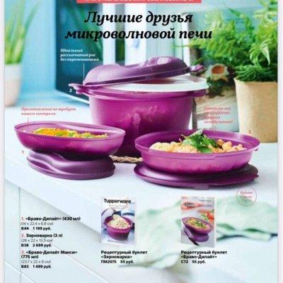 Tupperware! Посуда,проверенная временем! (05.05.202 — Все  для  микроволновой  печи — Кухня
