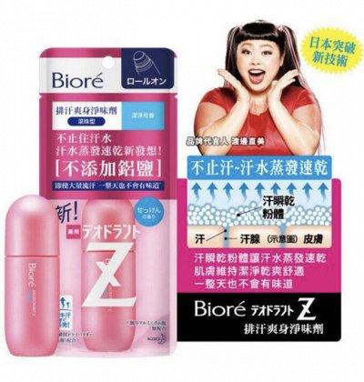 Для здоровья из Японии в наличии. Маски в наличии — Защита от пота — Дезодоранты