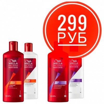 Шикарные подарки! Gillette, OralB, Herbal Essences — ● PRO SERIES ● Средства по уходу за волосами — Шампуни