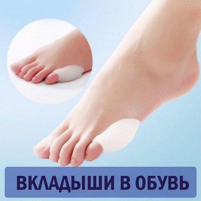Товары для здоровья и красоты! Ортопедия. — Вкладные приспособления — Красота и здоровье