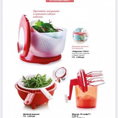 Tupperware! Посуда,проверенная временем! (05.05.202 — Коллекция микс — Кухня