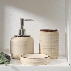Набор аксессуаров для ванной комнаты «Жаклин», 3 предмета (мыльница, дозатор для мыла, стакан), цвет бежевый
