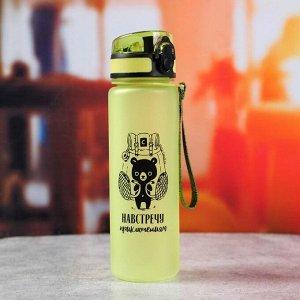 """Бутылка для воды """"Навстречу приключениям"""", 600 мл"""