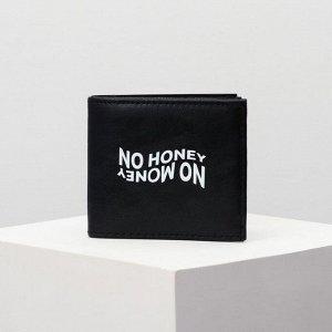 Кошелёк молодёжный No money, no honey 5259794